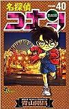 名探偵コナン コミック 31-40巻セット