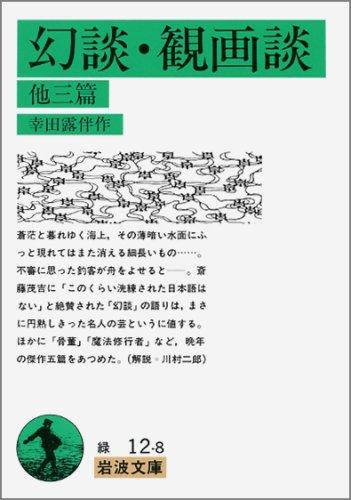 幻談・観画談 他三篇 (岩波文庫)の詳細を見る