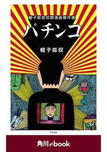 パチンコ 蛭子能収初期漫画傑作選 (角川ebook)