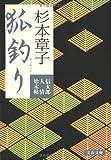 狐釣り 信太郎人情始末帖 (文春文庫)