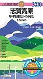 志賀高原 草津白根山・四阿山 2010年版 (山と高原地図 17)