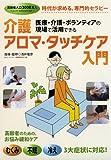 医療・介護・ボランティアの現場で活用できる 介護アロマタッチケア入門 [DVD]