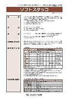 ソフトスタッコ 白・淡彩 20kg エスケー化研 SS-001