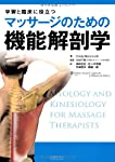 マッサージのための機能解剖学―学習と臨床に役立つ