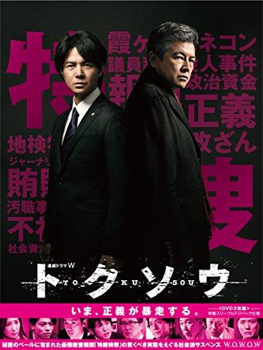 連続ドラマW  トクソウ [DVD]の詳細を見る