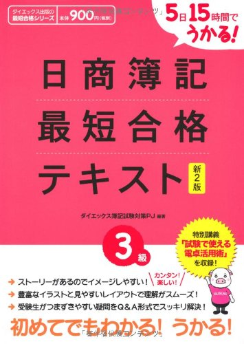 日商簿記3級最短合格テキスト―5日15時間でうかる! (ダイエックス出版の最短合格シリーズ)