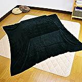 こたつ中掛け毛布 やわらかなマイクロファイバー素材 こたつをもっと暖かに省エネ (超大判長方形, ブラック)214-410-285-BK