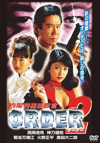 内閣特務捜査官ORDER2 [DVD] -