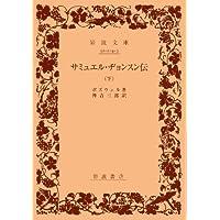 サミュエル・ヂョンスン伝(下) (岩波文庫)