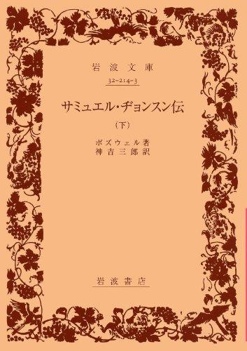 サミュエル・ヂョンスン伝(下) (岩波文庫)の詳細を見る