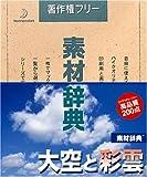素材辞典 Vol.100 大空と彩雲編