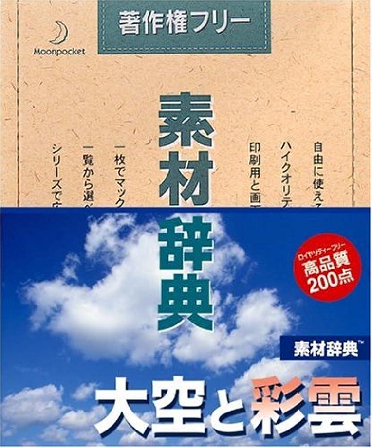 位置する昼寝狼素材辞典 Vol.100 大空と彩雲編