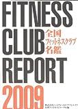 全国フィットネスクラブ名鑑2009