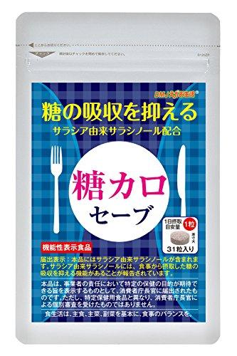 サラシア配合糖質カットサプリ 糖カロセーブ 機能性表示食品 DMJえがお生活 31粒入 約1か月分