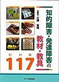 知的障害・発達障害の教材・教具117