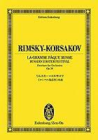 オイレンブルクスコア リムスキー=コルサコフ 《ロシアの復活祭》序曲 作品36 (オイレンブルク・スコア)