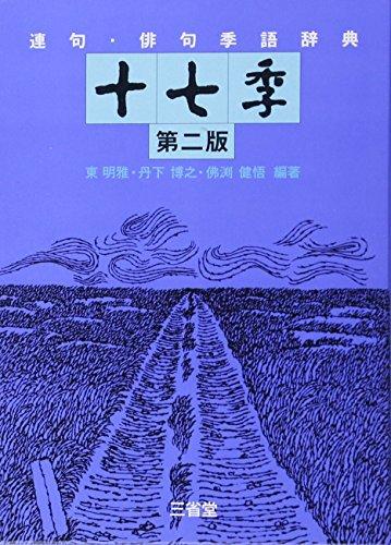 連句・俳句季語辞典 十七季
