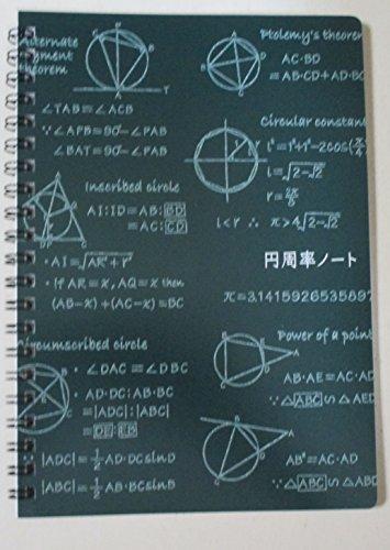 円周率ノート 【 緑 】 (緑、白)