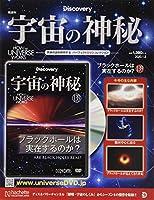 宇宙の神秘全国版(139) 2020年 1/8 号 [雑誌]