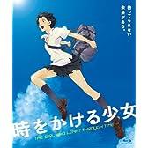 時をかける少女 【期間数量限定生産版】 [Blu-ray]