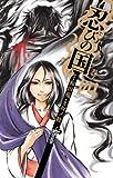 忍びの国 4 (ゲッサン少年サンデーコミックス)