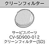 クリーンフィルター BフィルターSD CV-SD900 012 日立 サイクロン 掃除機