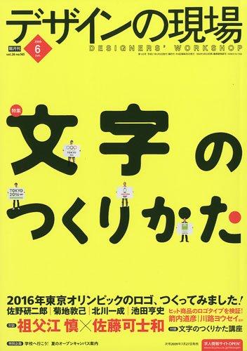デザインの現場 2009年 06月号 [雑誌]の詳細を見る