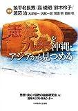 憲法九条を沖縄・アジアから見つめる
