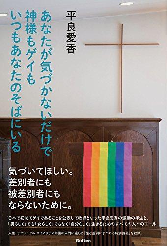 あなたが気づかないだけで神様もゲイもいつもあなたのそばにいる