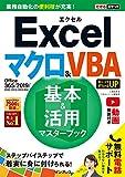 (無料電話サポート付)できるポケットExcelマクロ&VBA 基本&活用マスターブック Office 365/2019/2016/2013/2010対応
