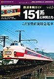 鉄道車輌ガイド5 〔151系と仲間たち〕 (NEKO MOOK 1703 RM MODELS ARCHIVE)