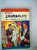 結婚披露宴上手な司会のしかた―これでいつでも引き受けられる (1979年)