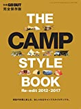 GO OUT CAMP STYLE BOOK Re-edit 2012-2017 (別冊 GO OUT)