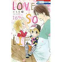 LOVE SO LIFE 16 (花とゆめコミックス)