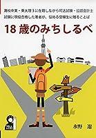 18歳のみちしるべ (YELL books)