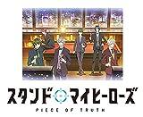 スタンドマイヒーローズ PIECE OF TRUTH 第1巻(完全数量限定生産) [Blu-ray]