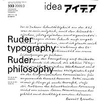 idea (アイデア) 2009年 03月号 [雑誌]