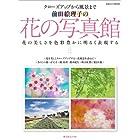 前田絵理子の花の写真館―クローズアップから風景まで (日本カメラMOOK)