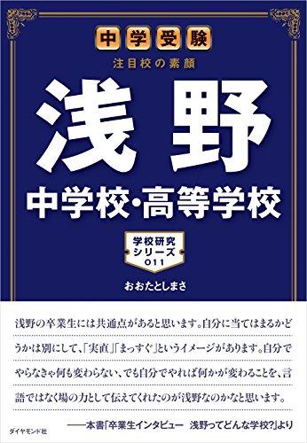 中学受験 注目校の素顔 浅野中学校・高等学校―――学校研究シリーズ011