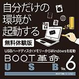 BOOT革命/USB Ver.6 Professional 体験版 [ダウンロード]