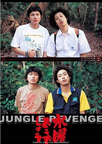水曜どうでしょうジャングル・リベンジ復刻ポスター「B2」