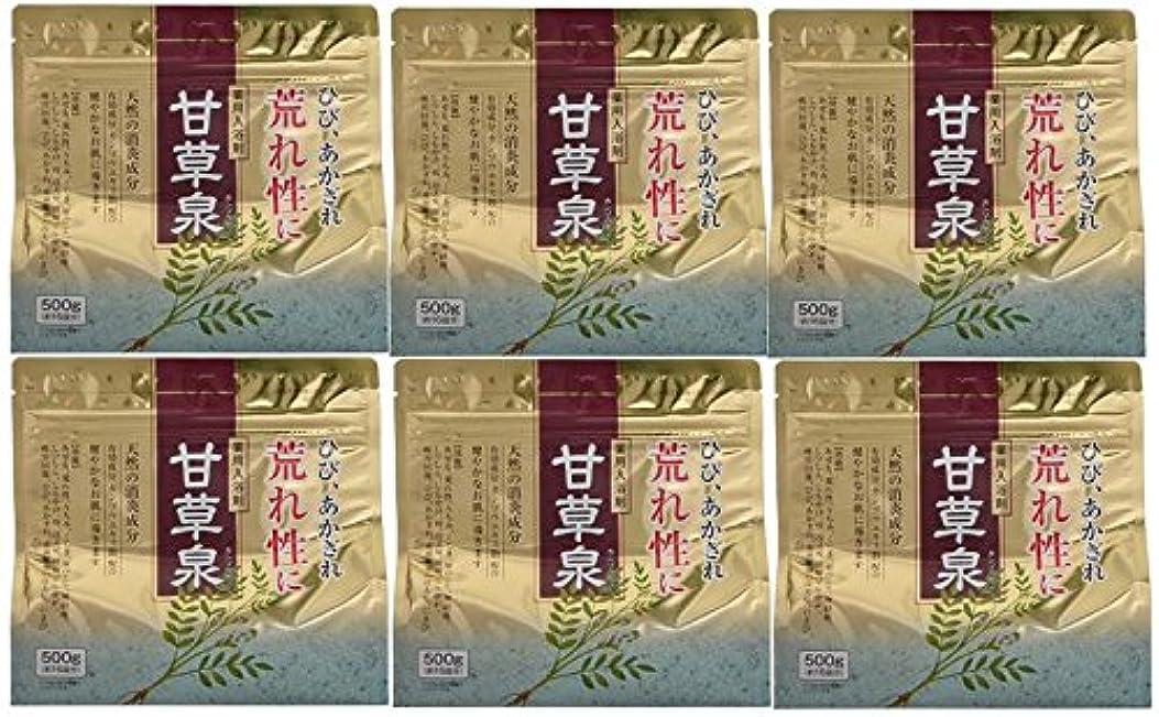 収束する思春期告発者薬用入浴剤 甘草泉 500g×6個セット
