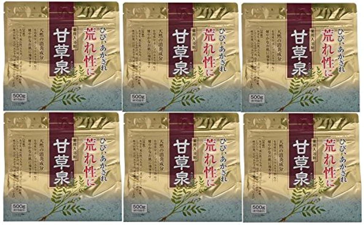 苦印刷する市場薬用入浴剤 甘草泉 500g×6個セット