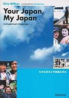 わかる日本と不思議な日本 ― Your Japan, My Japan: An Englishman's Perspective