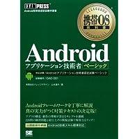 携帯OS教科書 Androidアプリケーション技術者ベーシック