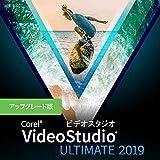 Corel VideoStudio Ultimate 2019 アップグレード版|ダウンロード版
