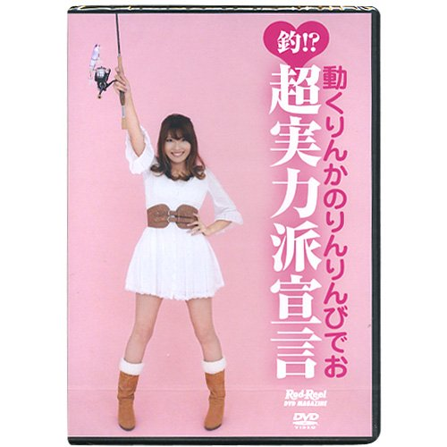【DVD】地球丸 釣!?超実力派宣言/りんか