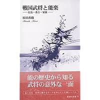 戦国武将と能楽―信長・秀吉・家康― (新典社新書 75)