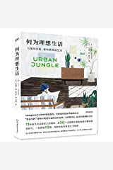 URBAN JUNGLE Paperback