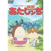 映画 あたしンち [DVD]